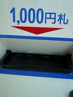 千円札が飲み込まれた
