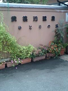 近所の温泉